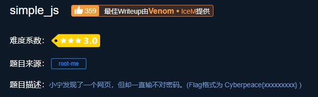 XCTF_web新手区_simple-js